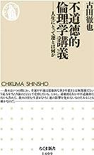 表紙: 不道徳的倫理学講義 ──人生にとって運とは何か (ちくま新書) | 古田徹也
