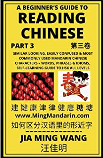 A Beginner's Guide To Reading Chinese (Part 3): Similar Looking, Easily Confused & Most Commonly Used Mandarin Chinese Cha...