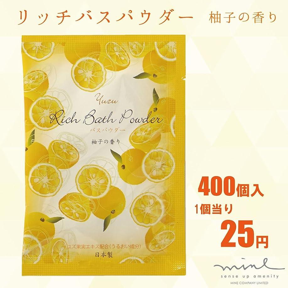 安価な更新豆リッチバスパウダー20g 柚子の香り × 400個