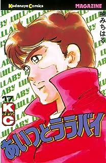 あいつとララバイ(17) (週刊少年マガジンコミックス)