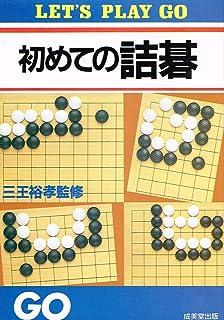 初めての詰碁 (Let's play go)