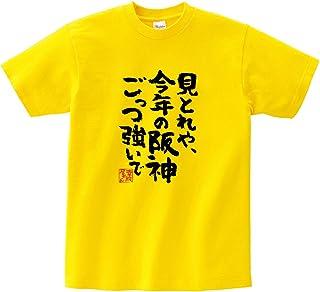 [幸服屋さん] おもしろTシャツ 阪神応援 「見とれや、今年の阪神ごっつ強いで」 ka300-52e