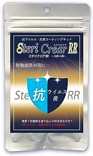ステリクリアRR 特殊光触媒 抗ウイルス・抗菌コーティングキット 日本製 約2年間持続 簡単 光触媒工業会会員製品