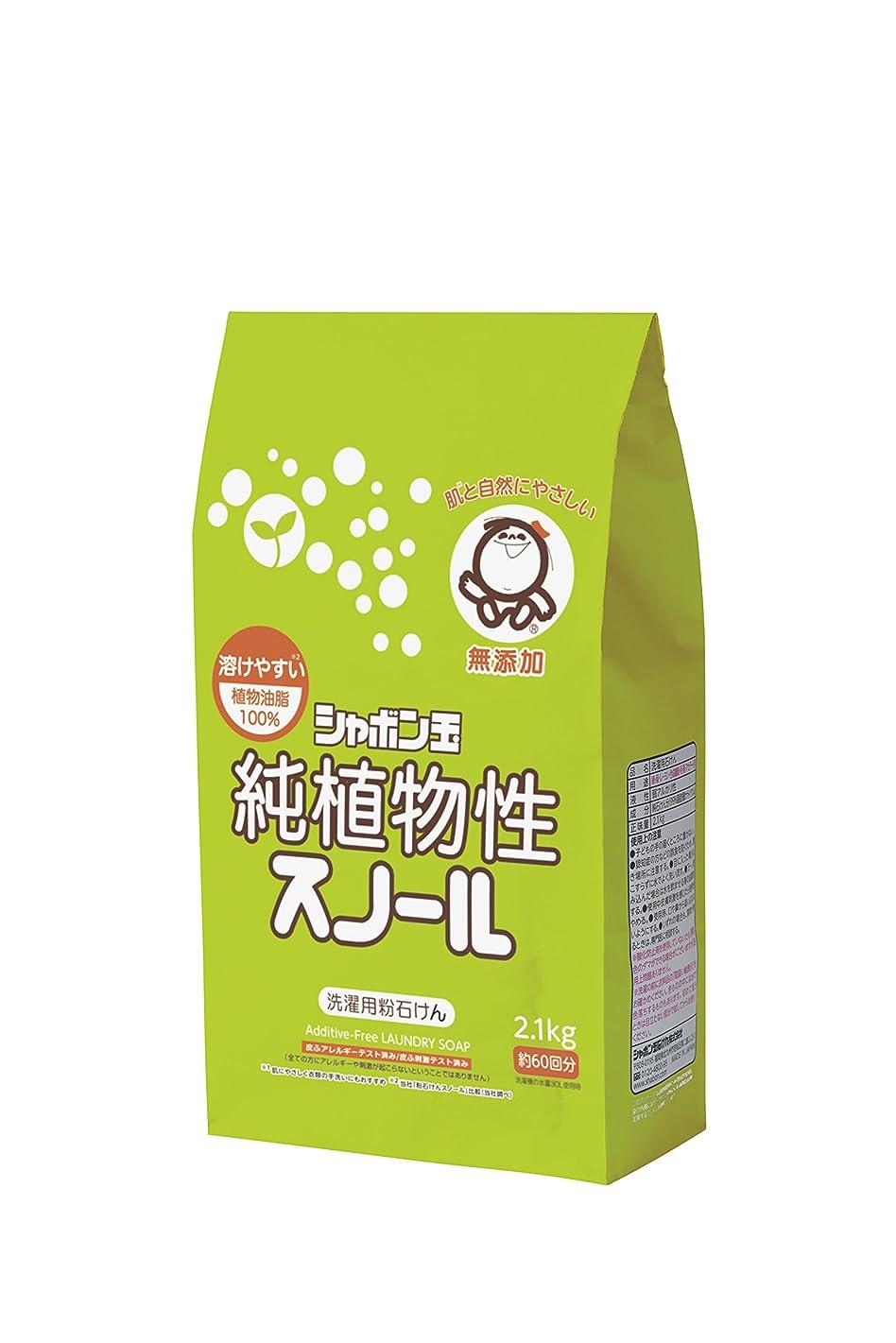 ハント社会学毎日シャボン玉 粉石けん 純植物性スノール 2.1kg