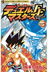 デュエル・マスターズ FE(ファイティングエッジ)(5) (てんとう虫コミックス) Kindle版