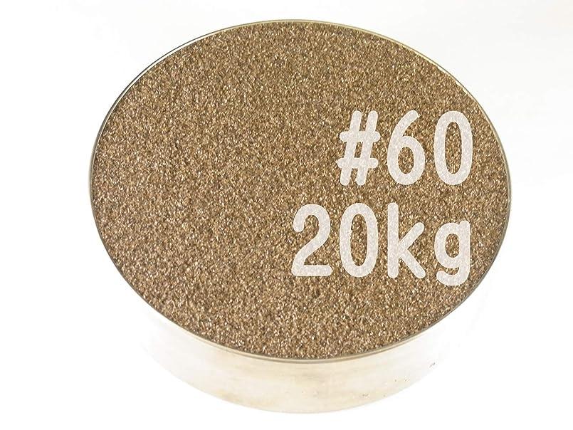 レベル代わりの慣れている#60 (20kg) アルミナサンド/アルミナメディア/砂/褐色アルミナ サンドブラスト用(番手サイズは7種類から #40#60#80#100#120#180#220 )