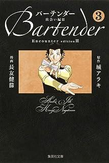 バーテンダー 出会い編 3 (集英社文庫―コミック版)