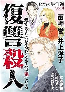 女たちの事件簿 Vol.4 復讐殺人