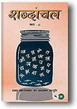 Shabdanchal Part-6