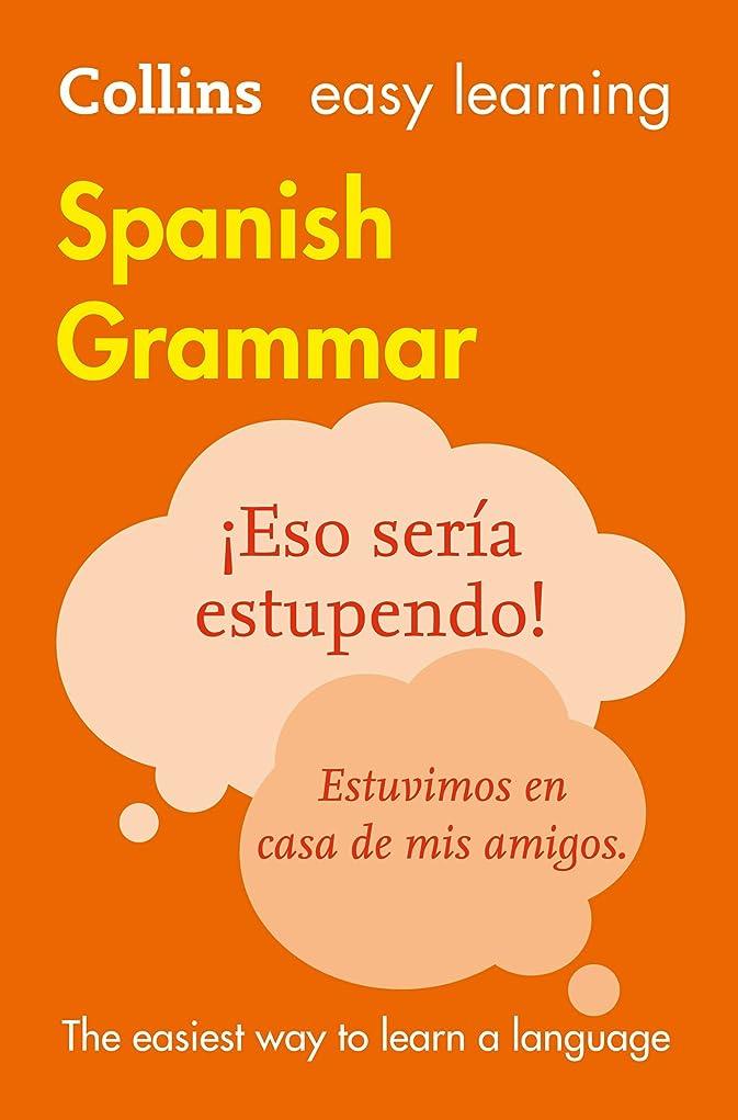 立ち向かう時間ベリEasy Learning Spanish Grammar (Collins Easy Learning) (Spanish Edition)