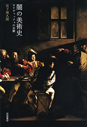 闇の美術史――カラヴァッジョの水脈