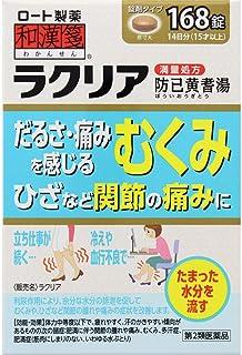 【第2類医薬品】和漢箋 ラクリア 168錠