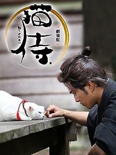 劇場版 猫侍