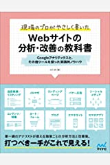 現場のプロがやさしく書いたWebサイトの分析・改善の教科書 ~Googleアナリティクスと、その他ツールを使った実践的ノウハウ~ 単行本(ソフトカバー)