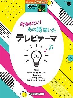 STAGEA ポピュラー 5~3級 Vol.111 今弾きたい! あの時聞いたテレビテーマ (STAGEAポピュラー・シリーズ〈グレード5~3級〉)