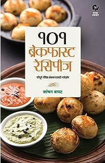 101 Breakfast Recipes: A guide to healthy breakfast (101 Recipes) (Marathi Edition)