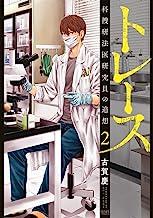 表紙: トレース 科捜研法医研究員の追想 2巻 (ゼノンコミックス) | 古賀慶