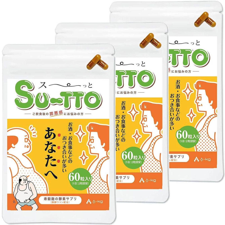 説明的パックフォアマンA-KG SU-TTO 寿穀麹 酵素サプリ 酵素? サプリ 麹 こうじ ダイエット サプリメント こうじ酵素 3個セット(180粒:約3ヶ月分)