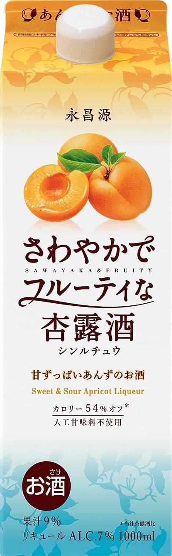 不良ほとんどの場合しないでください永昌源 さわやかでフルーティな杏露酒 [ リキュール 1000ml ]
