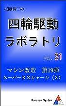 広瀬耕二の四輪駆動ラボラトリ vol.31: マシン改造 第19弾 スーパーXXシャーシ(3)