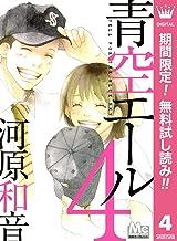 青空エール リマスター版【期間限定無料】 4 (マーガレットコミックスDIGITAL)
