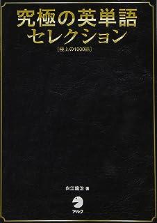 CD付 究極の英単語セレクション 極上の1000語 (究極シリーズ)