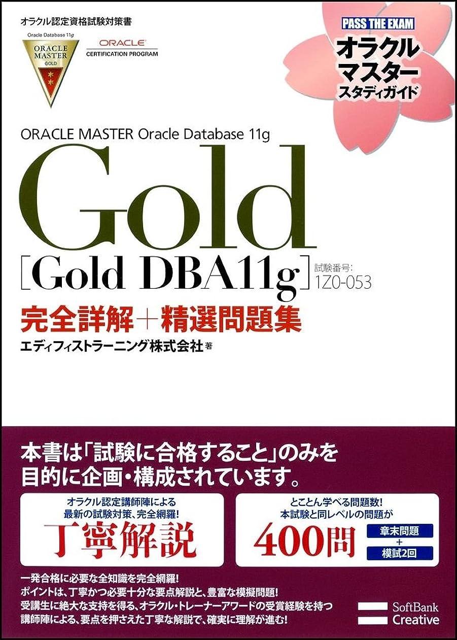 ブルーベル許される使用法【オラクル認定資格試験対策書】ORACLE MASTER Gold[Gold DBA11g](試験番号:1Z0-053)完全詳解+精選問題集 (オラクルマスタースタディガイド)