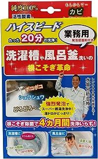風呂釜 や 洗濯槽 洗いの 「 根こそぎ革命 」 業務用 カビ取り洗浄剤