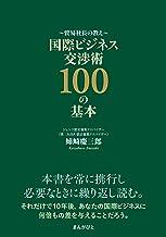 貿易社長の教え 国際ビジネス交渉術100の基本【MB動き出せる本シリーズ】