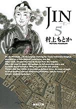 JIN-仁- 5 (集英社文庫(コミック版))