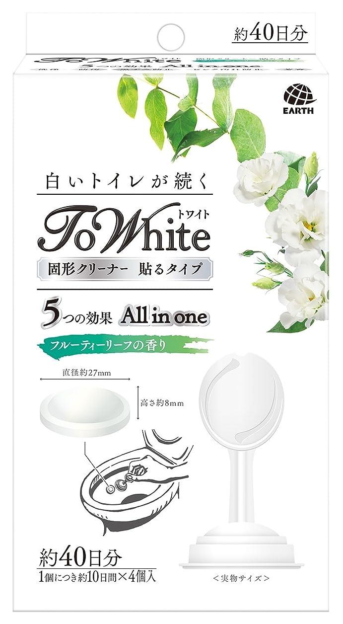春振り向くタービンアース製薬 ToWhite トワイト 固形クリーナー トイレの便器内に貼るスタンプタイプ フルーティーリーフの香り 3gx4個
