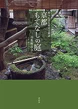 京都もてなしの庭―知られざる歴史と物語