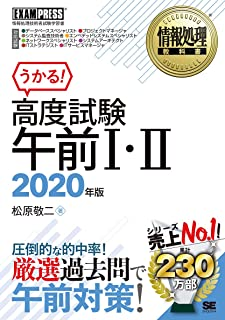 情報処理教科書 高度試験午前I・II 2020年版