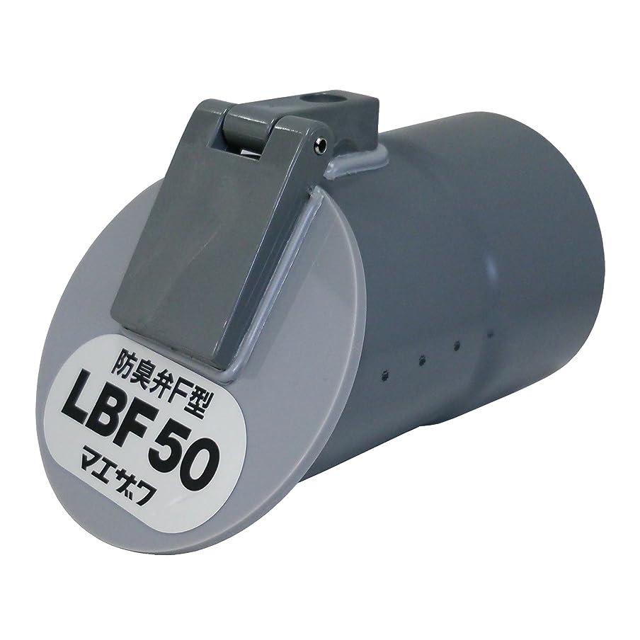従順差し迫った重要な役割を果たす、中心的な手段となる前澤化成(マエザワ) 防臭弁F型 LBF-50