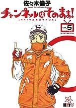 表紙: チャンネルはそのまま!(5) (ビッグコミックススペシャル) | 佐々木倫子