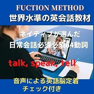 世界標準英会話学習・ネイティブが選んだ日常会話必須64動詞その12: ネイティブが選んだ日常会話必須64動詞その12 世界標準英会話学習・ネイティブが選んだ日常会話必須64動詞シリーズ (世界標準の会話学習学習法)