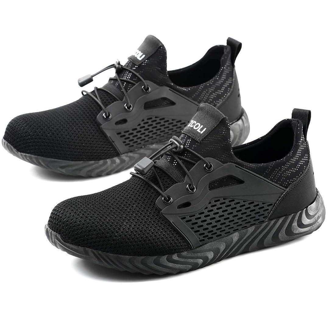 メーカー出くわす対角線安全靴 作業靴 スニーカー メンズ シューズ 通気性 耐油耐滑 鋼先芯 衝撃吸収 男女兼用