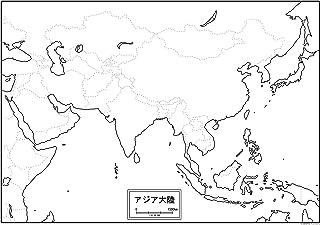 アジア大陸の白地図 A1サイズ 2枚セット
