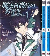 魔法科高校の劣等生 横浜騒乱編 コミック 1-3巻セット (Gファンタジーコミックススーパー)