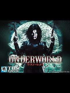 映画「Under World ラスト・セクト」 (字幕版) 【TBSオンデマンド】