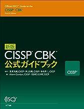 表紙: 新版 CISSP CBK 公式ガイド | アダム・ゴードン