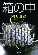 表紙: 箱の中 (文春文庫) | 阿刀田 高