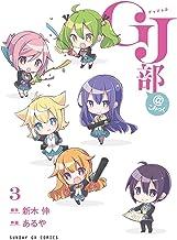 表紙: GJ部@こみっく(3) (サンデーGXコミックス) | あるや