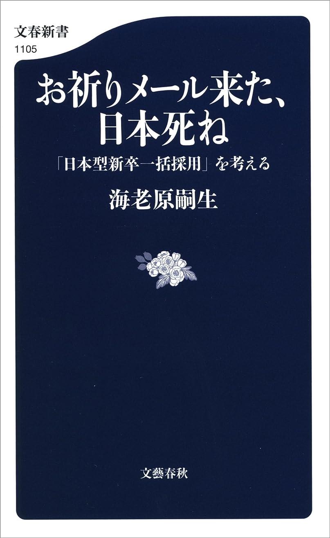 起業家シミュレートする衣類お祈りメール来た、日本死ね 「日本型新卒一括採用」を考える (文春新書)