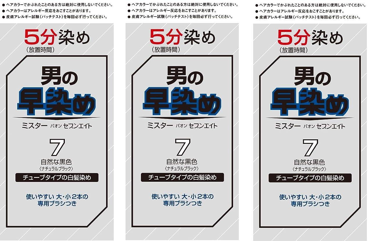 信頼性死傷者課税【Amazon.co.jp限定】 ミスターパオン セブンエイト 7 自然な黒色 3個パックおまけ付き[医薬部外品] ヘアカラー 7自然な黒色 セット (40g+40g)×3+おまけ
