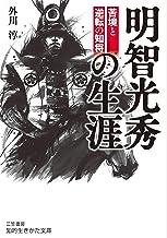 表紙: 明智光秀の生涯 (知的生きかた文庫)   外川 淳