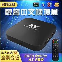 2020 Latest A3 PRO Upgraded Chinese Box of HTV 2 3 5 機頂盒 中文電視盒子..