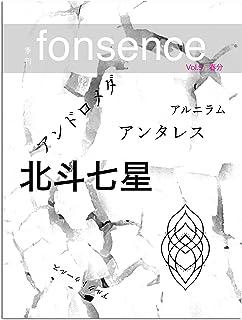 季刊 fonsence vol.9 春分: 北斗七星-アンタレス-アルニラム-アンドロメダ-アルクトゥールス