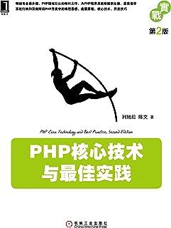PHP核心技术与最佳实践(第2版) (Web开发技术丛书)