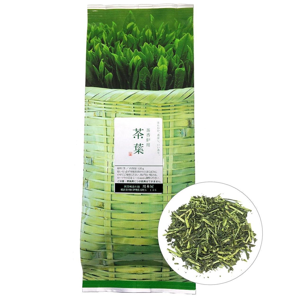 区別民主主義剛性国産 茶香炉専用 茶葉110g (1袋) 川本屋茶舗
